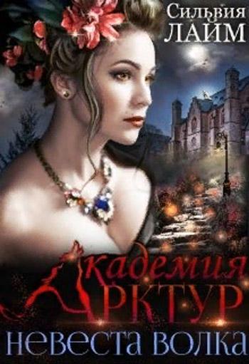Академия Арктур. Невеста волка Сильвия Лайм