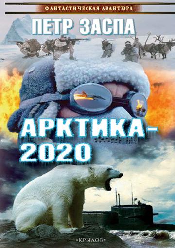 Заспа П. Арктика-2020
