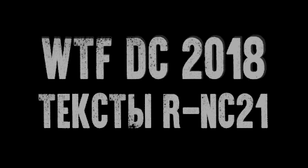 WTF DC 2018