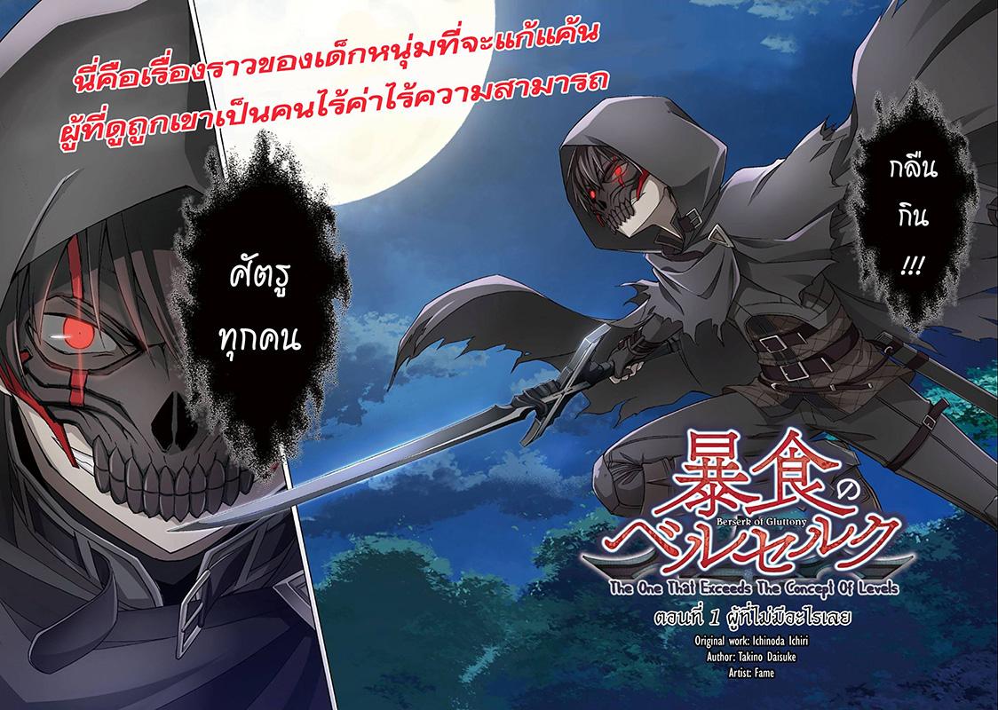 อ่านการ์ตูน Boshoku no Berserk ตอนที่ 1 ผู้ที่ไม่มีอะไรเลย หน้า 2