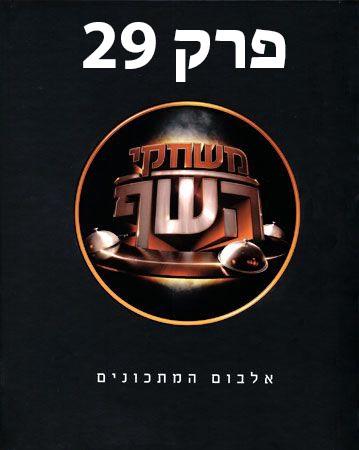 משחקי השף עונה 3 פרק 29 לצפייה ישירה thumbnail