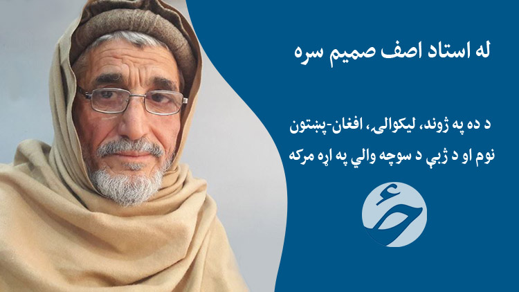 له استاد محمد اصف صمیم سره مرکه