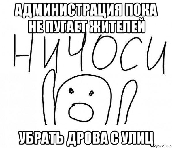 risovach_ru_1