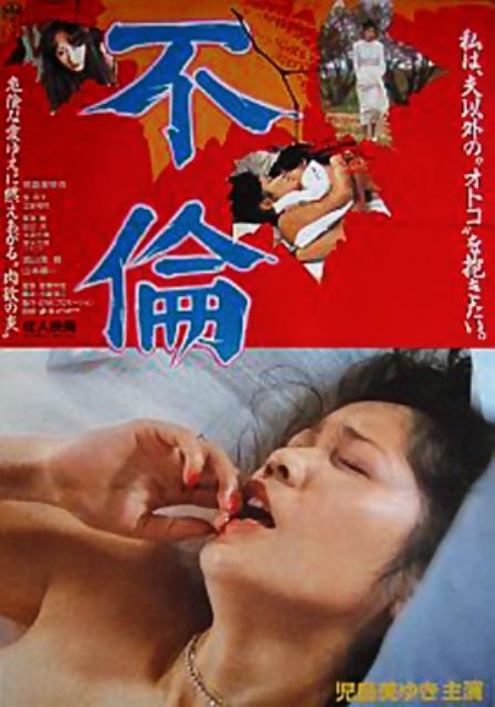 Furin (1986) DVDRip x264 580MB