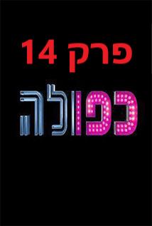 כפולה עונה 2 פרק 14 צפה באינטרנט קישור ישיר thumbnail