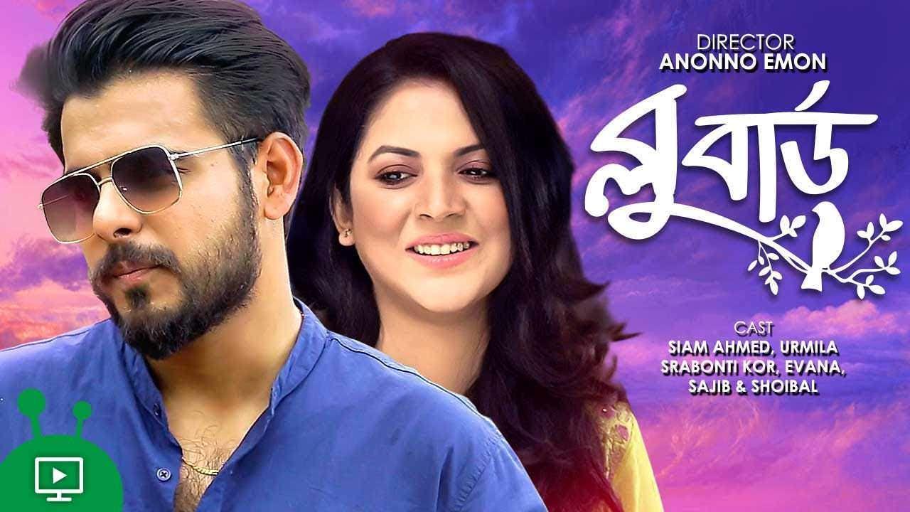Blue Bird 2018 Bangla Full Natok By. Siam Ahmed & Urmila HD