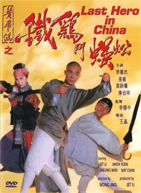 Last Hero in China (1993) BluRay 720p 850MB