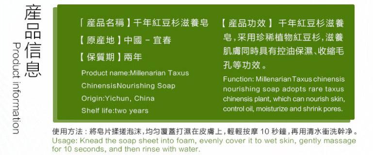 100g_2_Millenarian_Taxus_Chinensis_Nourishing_Soap_Page_10_Image_0001
