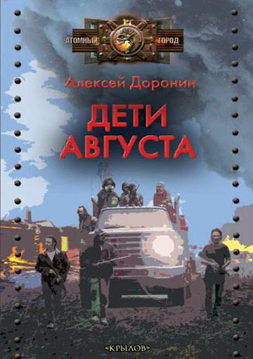 Доронин А. Дети августа