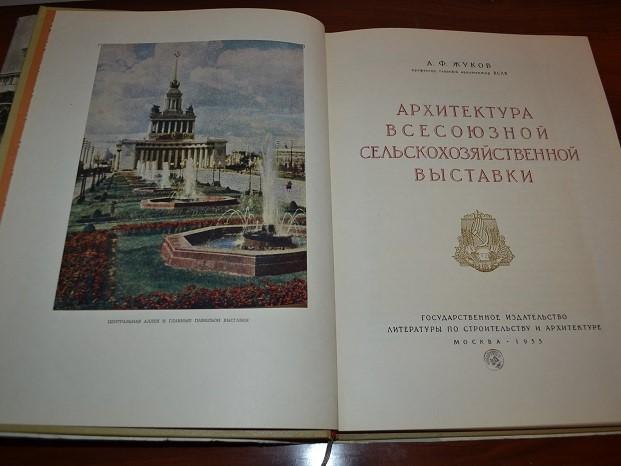 Книга Архитектура Всесоюзной сельскохозяйственной выставки