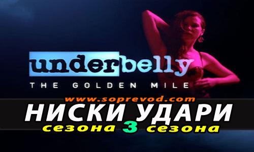 Underbelly 13 епизода, Трета сезона