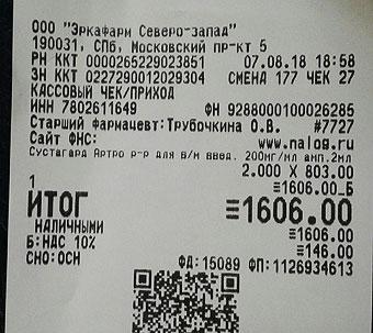 KGL chek 1606