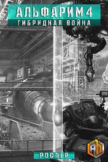 Альфарим 4: Гибридная война - РосПер