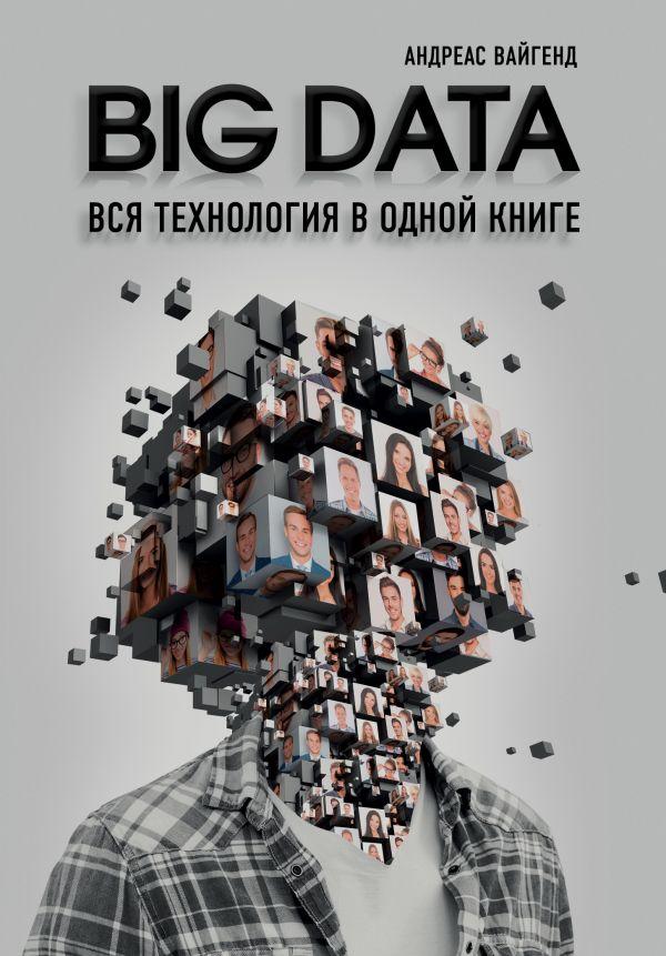 «BIG DATA. Вся технология в одной книге» Андреас Вайгенд