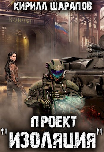 Проект Изоляция - Кирилл Шарапов