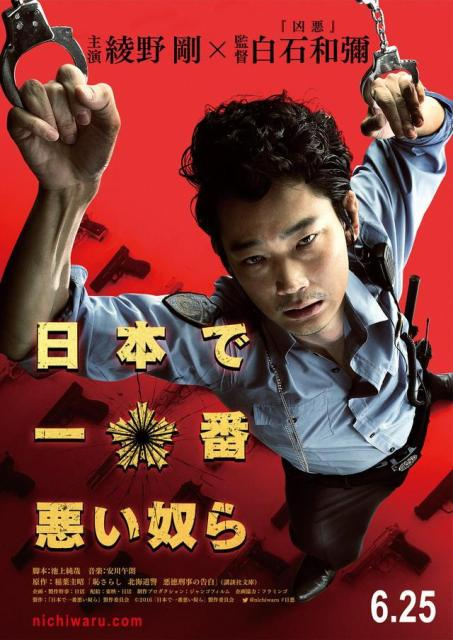 Twisted Justice (2016) BluRay 1080p 5.1CH x264
