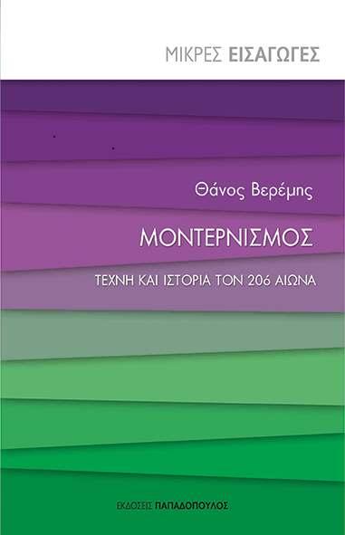 εκπλήξεις από τις εκδόσεις Παπαδόπουλος