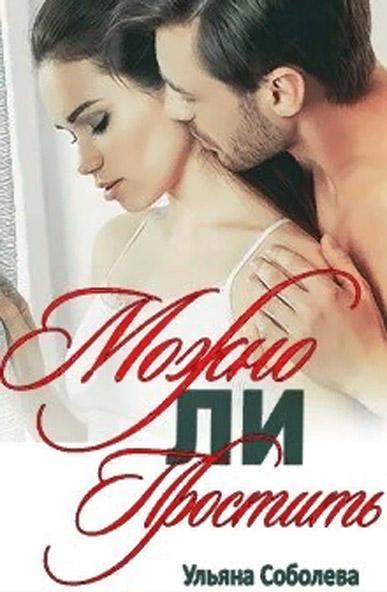 Можно ли простить-  Ульяна Соболева