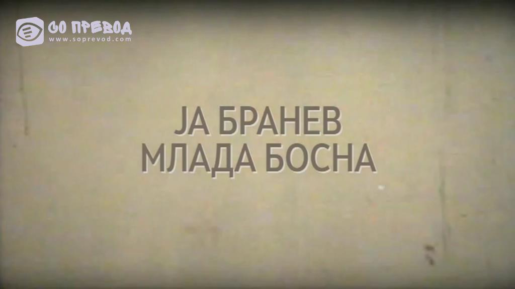 Ја бранев млада Босна 5 епизода