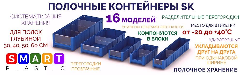 Контейнеры для полочного хранения серии SK