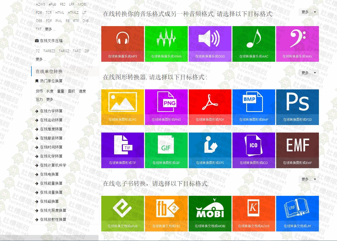 免费在线各类文件格式转换网站-吐槽福利
