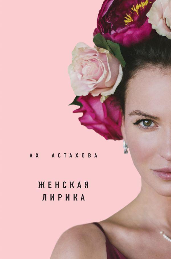 Ах Астахова. Мужская и женская лирика - Ах Астахова
