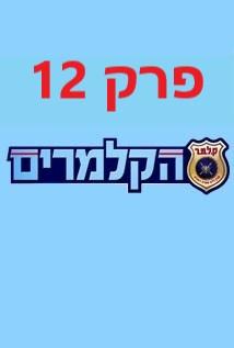 הקלמרים עונה 7 פרק 12 צפה באינטרנט קישור ישיר thumbnail