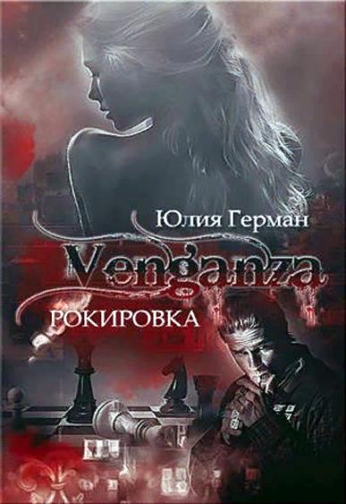 Venganza. Рокировка - Автор: Юлия Герман