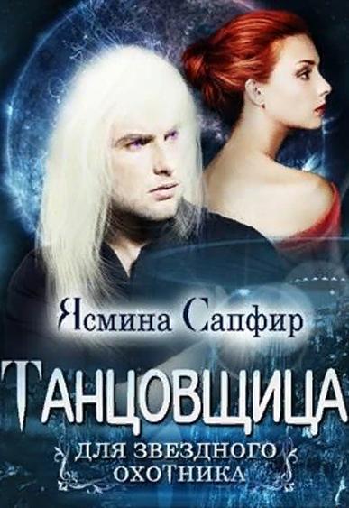 Танцовщица для звездного охотника - Сапфир Ясмина