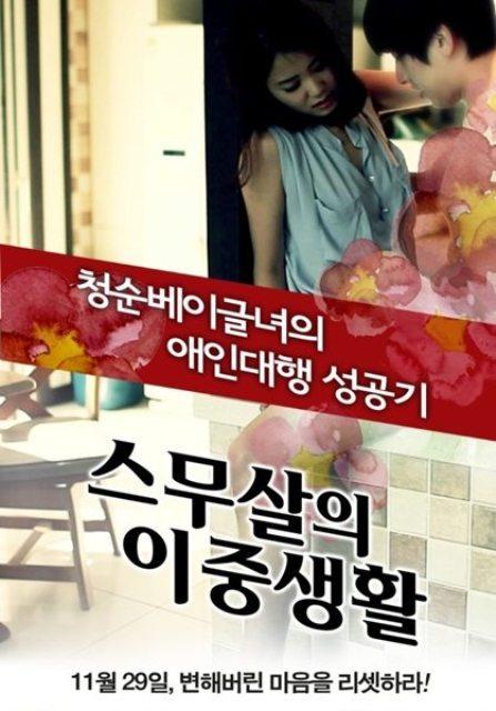 Twenty Secret Life (2012) 720p HDRip 1.3GB