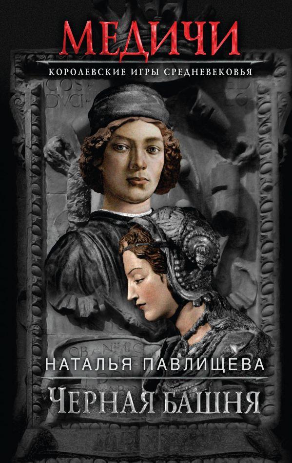 Черная башня - Наталья Павлищева