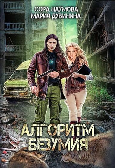 Алгоритм безумия - Сора Наумова, Мария Дубинина