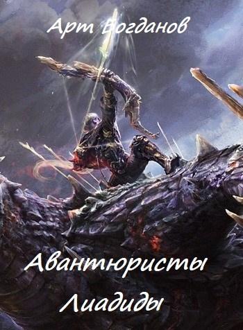 Авантюристы Лиадиды. Арт Богданов