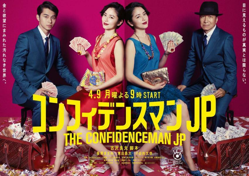 مسلسل The Confidence Man JP مترجم