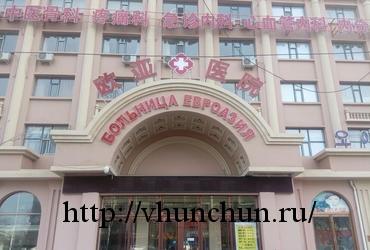 Лечение в Хуньчуне