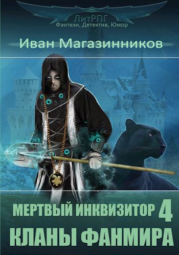 Мертвый Инквизитор 4. Кланы Фанмира - Магазинников Иван