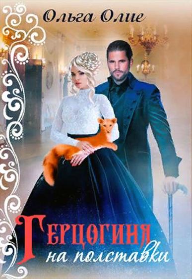 Герцогиня на полставки - Ольга Олие (OLGA OLIE)