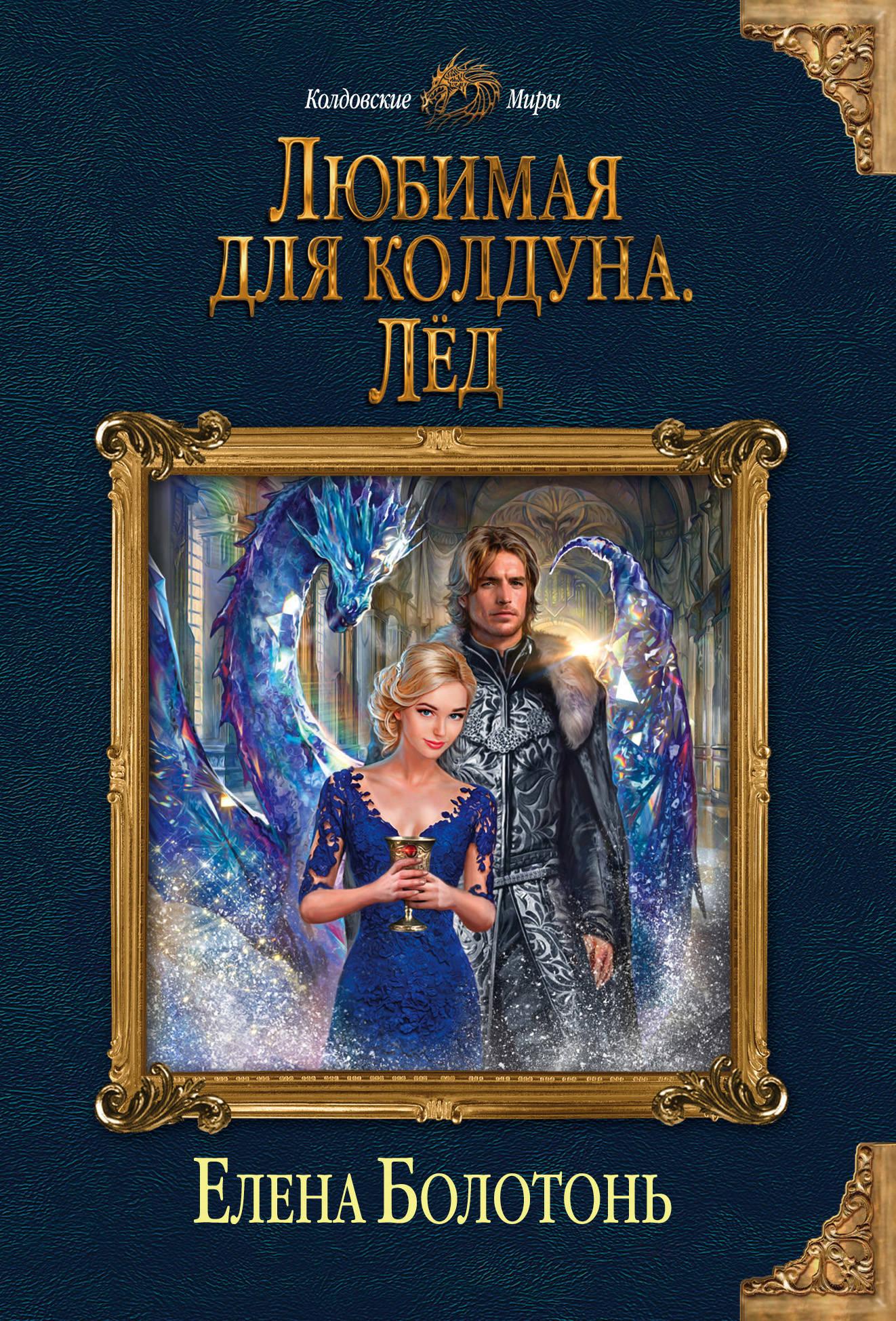 Елена Болотонь «Любимая для колдуна. Лёд»