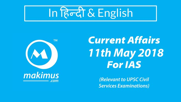 Daily Current Affairs 2018 in Hindi of 11th May 2018 for UPSC IAS Aspirants