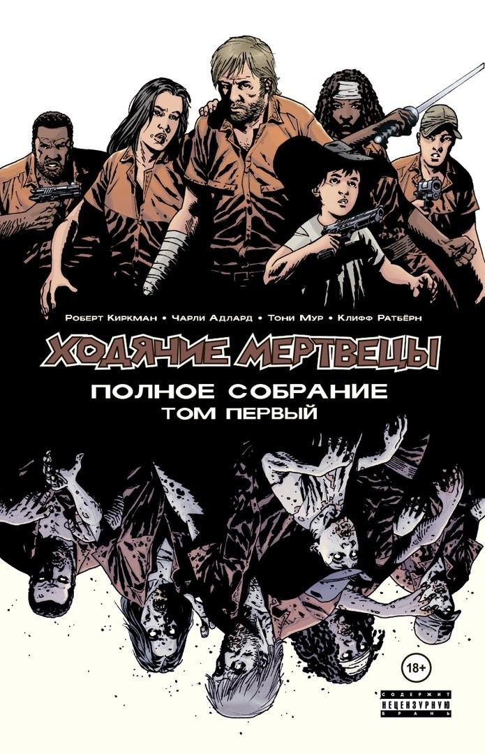 Роберт Киркман «Ходячие мертвецы. Полное собрание. Том первый.»
