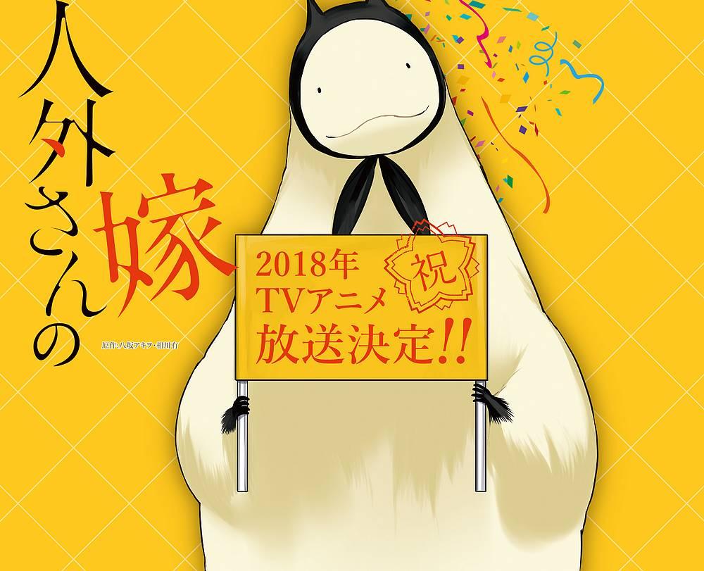 أنمي Jingai-san no Yome مترجم