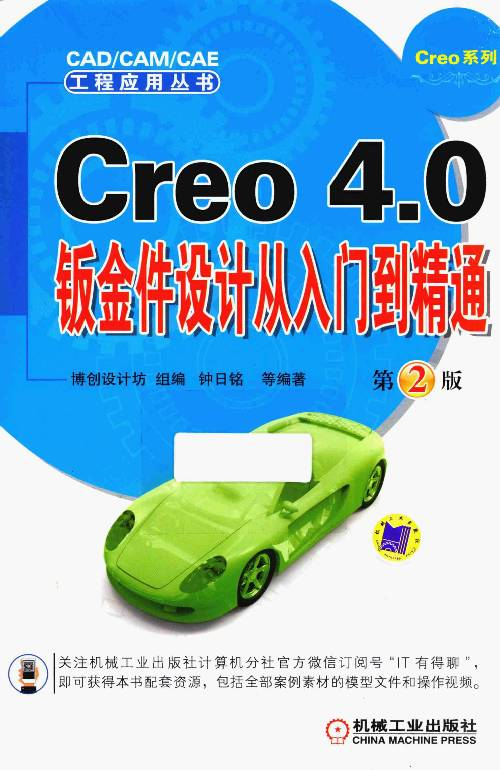 Creo 4.0 鈑金件設計從入門到精通(59MB@PDF@OP@簡中)
