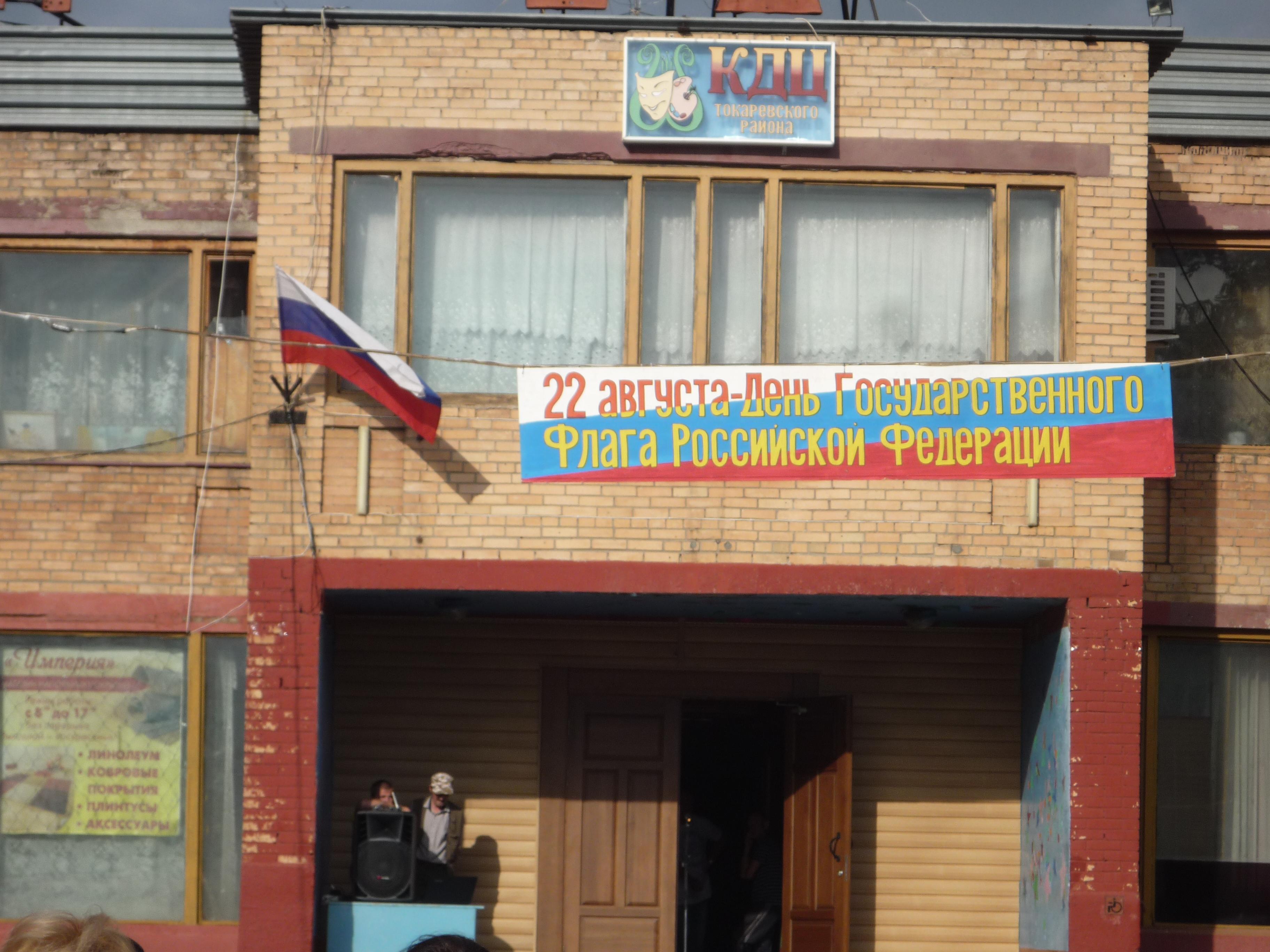 Альбом День Государственного флага Российской Федерации