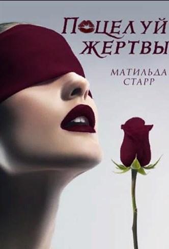 Поцелуй жертвы. Матильда Старр