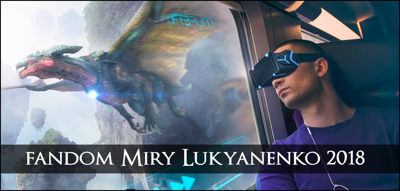fandom Miry Lukyanenko 2018