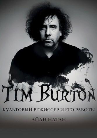 Тим Бёртон. Культовый режиссер и его работы - Айан Натан