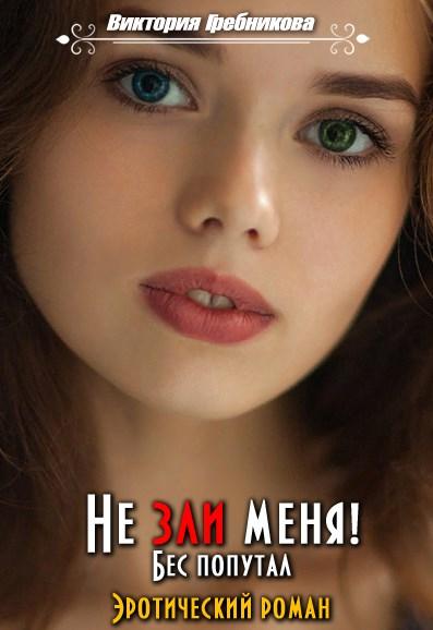 Не зли меня! Бес попутал - Виктория Гребникова