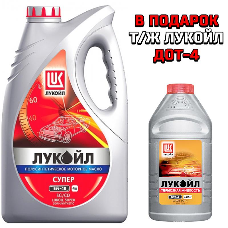 ЛУКОЙЛ Супер  5W-40 (п/синт.) 4л АКЦИЯ + DOT 4 0,455