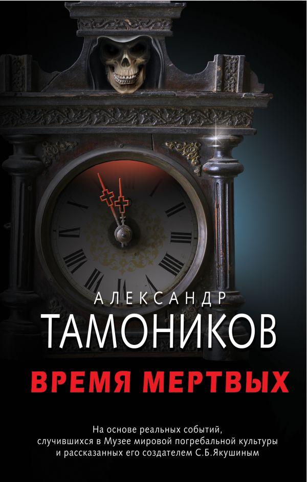 Время мертвых. Александр Тамоников