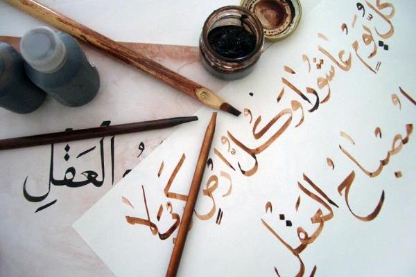 αραβική γλώσσα